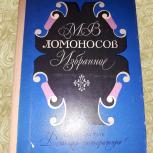 М. В. Ломоносов. Избранное, Нижний Новгород