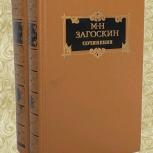 М. Н. Загоскин. Сочинения в 2 томах (комплект из 2 книг), Нижний Новгород