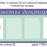 стенд в больницу советы доктора, Нижний Новгород