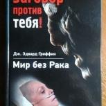 Мир без рака. История витамина B17, Нижний Новгород