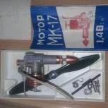 Продам авиамодельный компрессионный мотор МК-17, Нижний Новгород