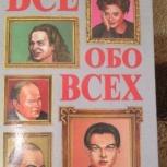 Книги все обо всех, Нижний Новгород