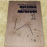 Кл. Э. Суорц. Необыкновенная физика обыкновенных явлений, Нижний Новгород