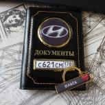 Обложка для автодокументов с автомобильным номером, Нижний Новгород