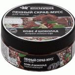 Пенный скраб-мусс для тела Подтягивающий, Кофе и шоколад, 200 г, Нижний Новгород