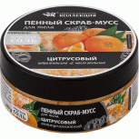 Пенный скраб-мусс для тела Антицеллюлитный, Цитрусовый, 200 г, Нижний Новгород