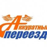 Квартирный переезд с грузчиками, Нижний Новгород