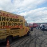 #Мобильный шиномонтаж # Это удобно!, Нижний Новгород