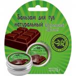 Бальзам для губ Шоколадный соблазн, 15 г, Нижний Новгород