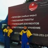 Переезды/грузчики/транспортные услуги, Нижний Новгород