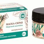 Маска-скраб для лица Минеральная, Морской коктейль, 80 г, Нижний Новгород