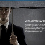 Услуги частного детектива, Нижний Новгород