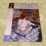 Книга Тулуз-Лотрек, Нижний Новгород