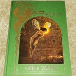 Книга Феи и эльфы, Нижний Новгород