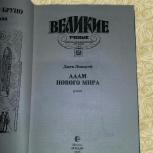 Джек Линдсей. Джордано Бруно, Нижний Новгород