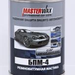 Резинобитумная мастика БПМ-4 MasterWax, Нижний Новгород
