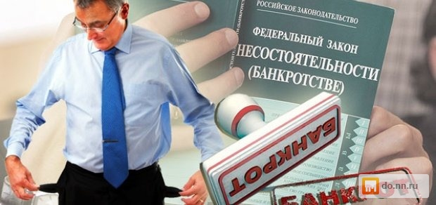 Банкротство физ лиц нижний как можно списать кредитный долг