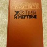 Константин Симонов. Живые и мертвые (комплект из 3 книг), Нижний Новгород