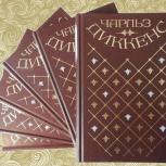 Чарльз Диккенс. Собрание сочинений в 20 томах, Нижний Новгород