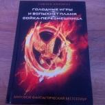 Голодные игры, все романы в одном томе, Нижний Новгород