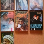 Книги Ошо (7 книг.), Нижний Новгород