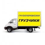 Грузотакси,переезды, услуги такелажников., Нижний Новгород