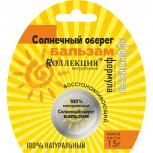 Восстанавливающий бальзам Солнечный оберег, 15 г, Нижний Новгород