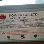 Блок питания POWER CO. LTD MODEL AP-400X 400W, Нижний Новгород