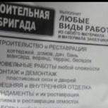 Строительная бригада, Нижний Новгород