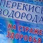 Перекись водорода для бассейна, Нижний Новгород