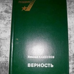 Николай Камбулов. Верность, Нижний Новгород