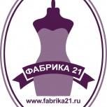 Пошив одежды оптом на заказ, Нижний Новгород