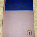 Виталий Закруткин. Собрание сочинений в 4 томах, Нижний Новгород