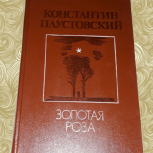 Константин Паустовский. Золотая роза, Нижний Новгород