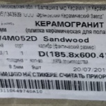 Керамогданит cersanit sandwood светло бежевый 18.5х59.8, Нижний Новгород