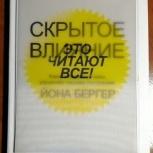 Скрытое влияние книга, Нижний Новгород
