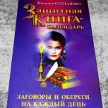 Наталья Степанова. Защитная книга-календарь. Заговоры и обереги, Нижний Новгород