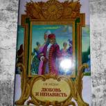 Гай Эндор. Любовь и ненависть, Нижний Новгород