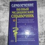 Самолечение. Полный медицинский справочник, Нижний Новгород