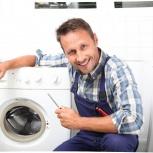 Срочный ремонт стиральных машин, Нижний Новгород