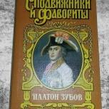 Молева Нина Михайловна. Платон Зубов, Нижний Новгород