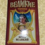 Михаил Иманов. Ирод Великий: Звезда Ирода Великого, Нижний Новгород