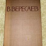 В. Вересаев. Собрание сочинений в 5 томах (комплект из 5 книг), Нижний Новгород