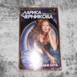 Лариса черникова - подари мне ночь, союз, 1996 год, Нижний Новгород