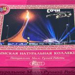 Набор сувенирный с мылом Сочи Олимпийский парк, 140 г, Нижний Новгород