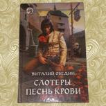 Виталий Обедин. Слотеры. Песнь крови, Нижний Новгород