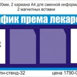 стенд для больницы, Нижний Новгород