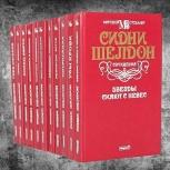 Сидни Шелдон. Сочинения (комплект из 11 книг), Нижний Новгород
