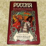 Борис Васильев. Князь Ярослав и его сыновья, Нижний Новгород