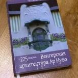Венгерская архитектура Ар Нуво, Нижний Новгород